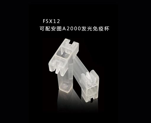 可配安图A2000发光免疫杯